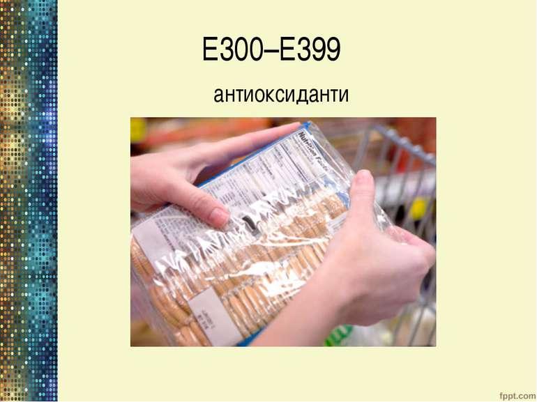 Е300–Е399 антиоксиданти