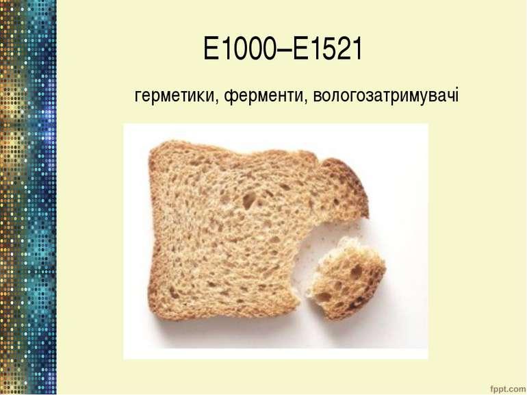 Е1000–Е1521 герметики, ферменти, вологозатримувачі