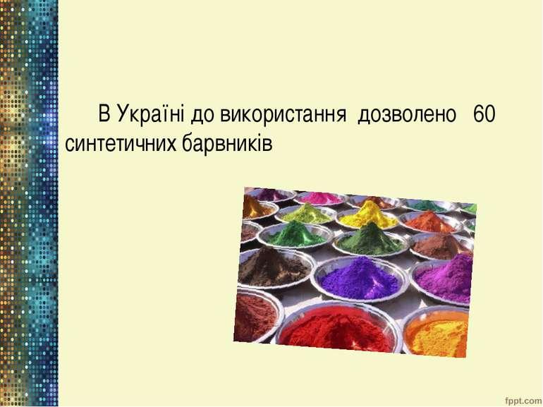 В Україні до використання дозволено 60 синтетичних барвників
