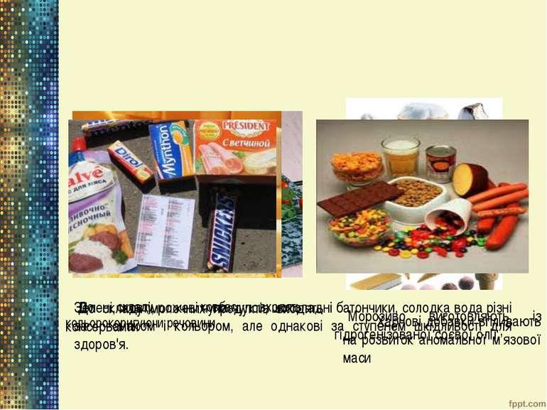 До складу ковбас входять кольорокоригуючи речовини Морозиво виготовляють із г...