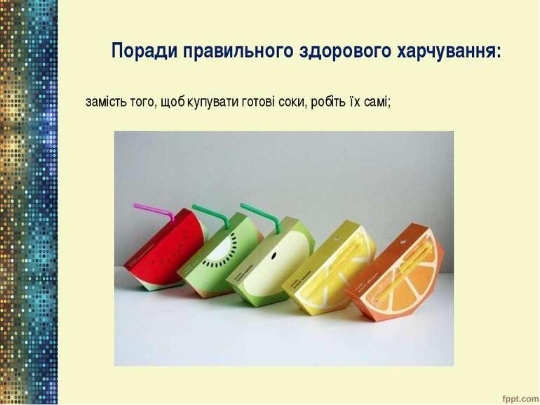 Поради правильного здорового харчування: замість того, щоб купувати готові со...