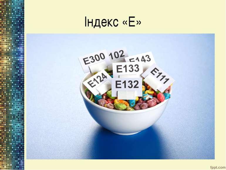 Індекс «Е»