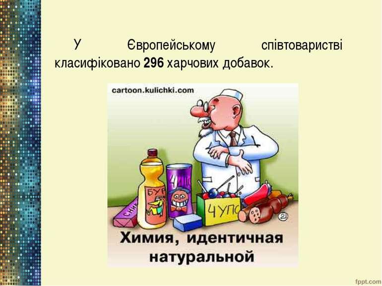 У Європейському співтоваристві класифіковано 296 харчових добавок.