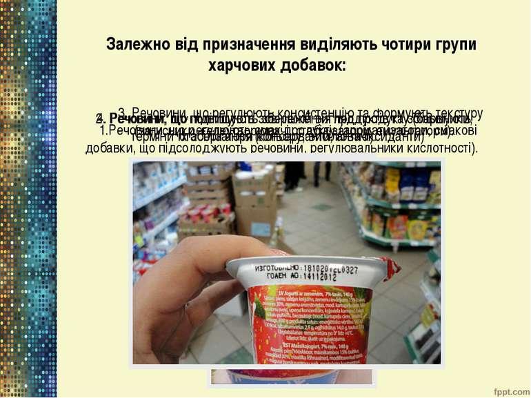 Залежно від призначення виділяють чотири групи харчових добавок: Речовини, що...