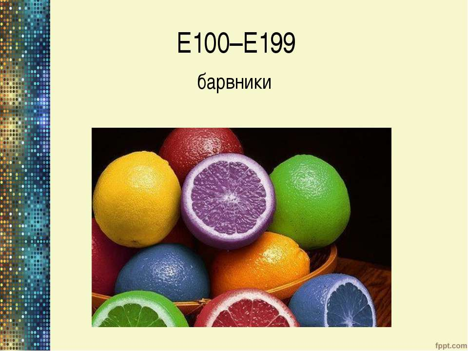 Е100–Е199 барвники