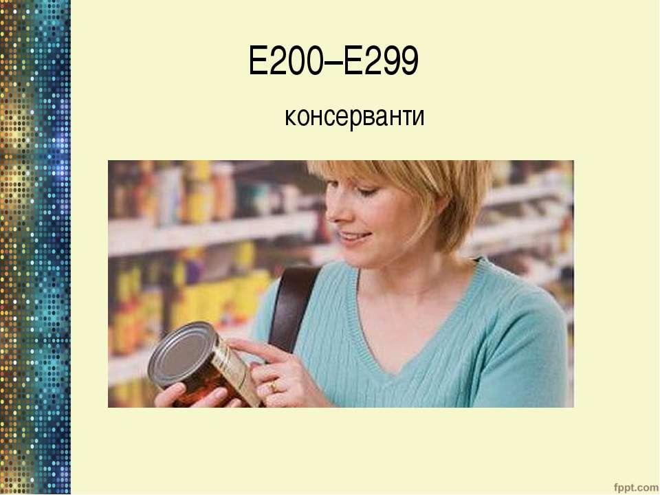 Е200–Е299 консерванти