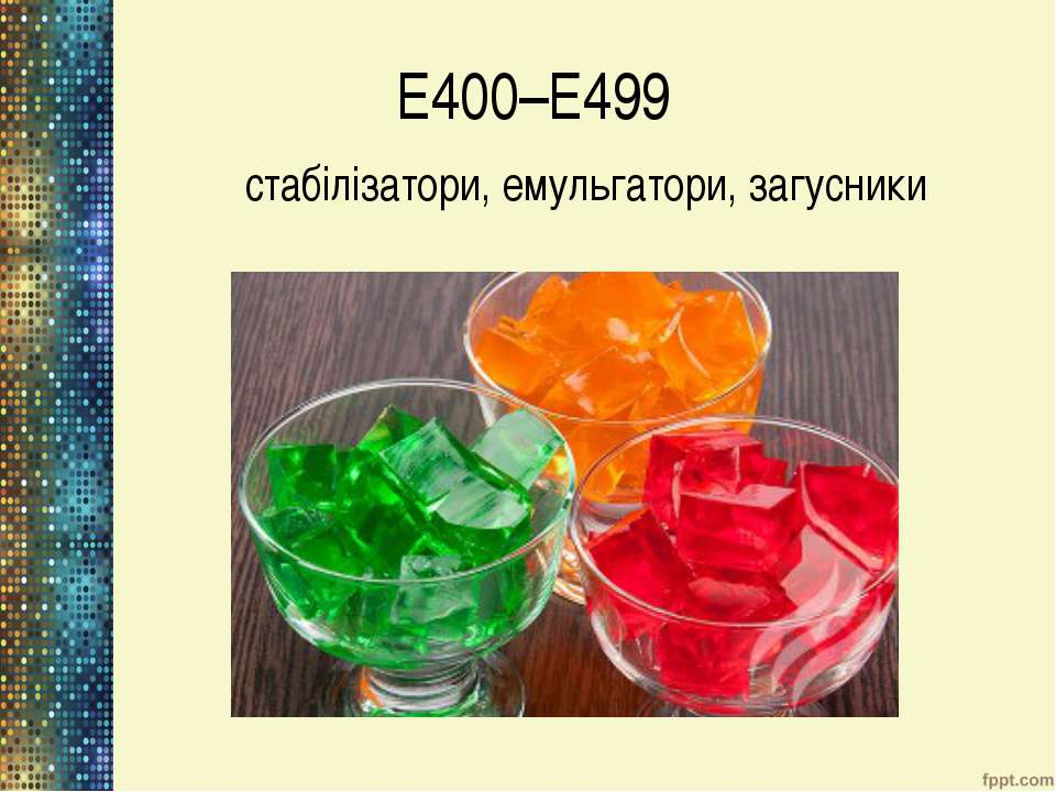 Е400–Е499 стабілізатори, емульгатори, загусники
