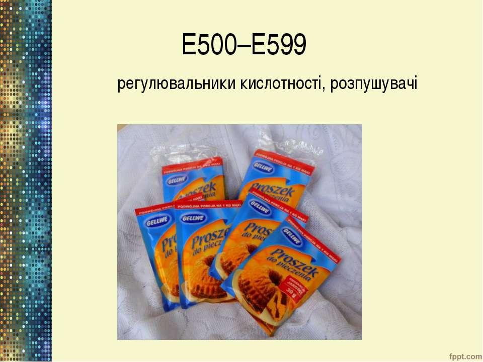 Е500–Е599 регулювальники кислотності, розпушувачі