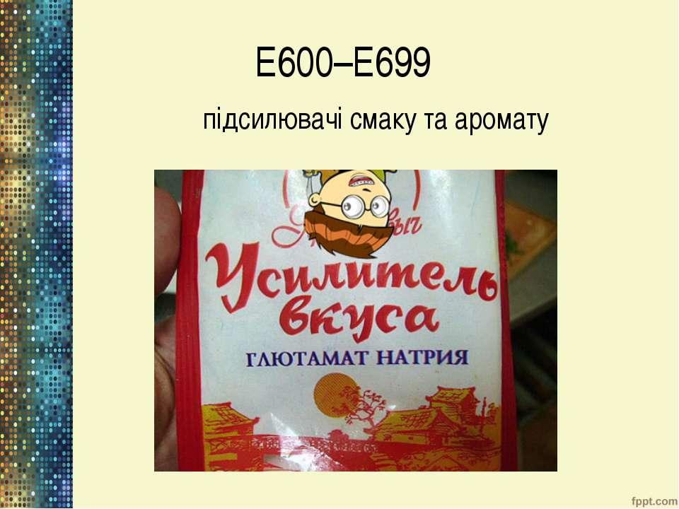 Е600–Е699 підсилювачі смаку та аромату