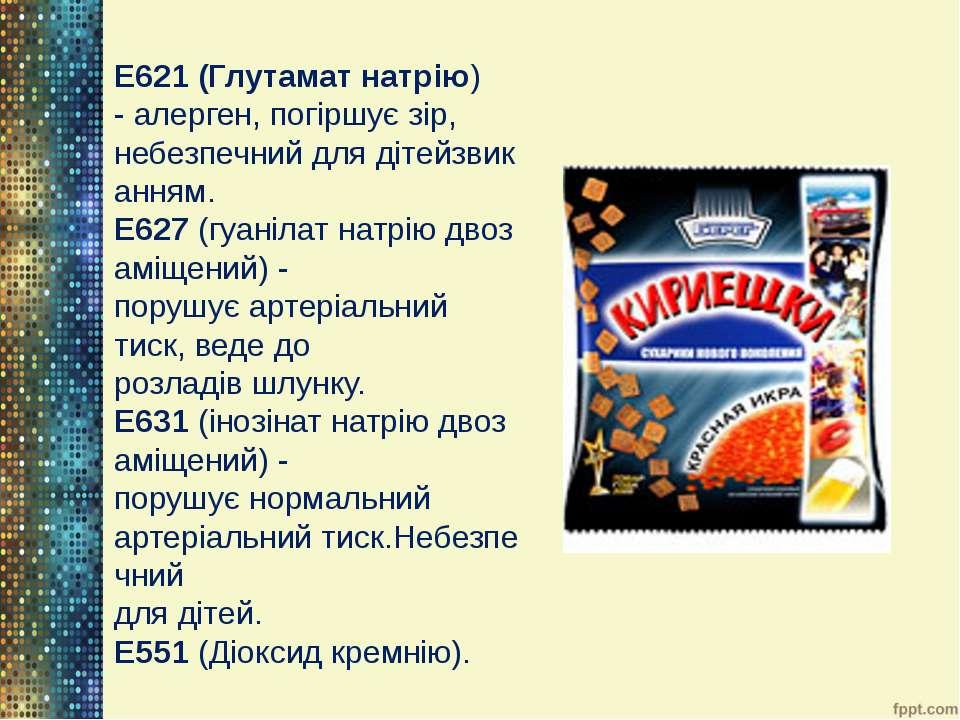 Е621(Глутаматнатрію) -алерген, погіршуєзір, небезпечнийдлядітейзвиканн...