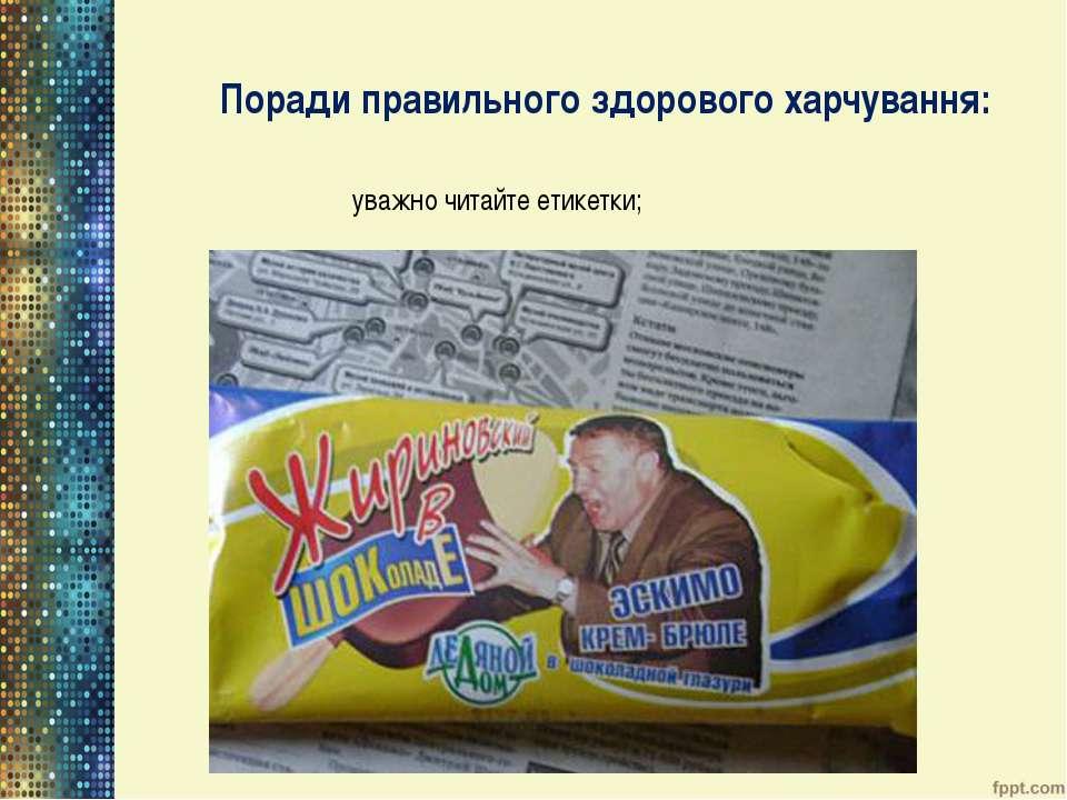 Поради правильного здорового харчування: уважно читайте етикетки;