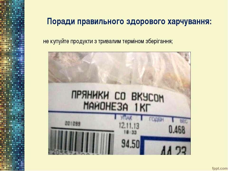 Поради правильного здорового харчування: не купуйте продукти з тривалим термі...