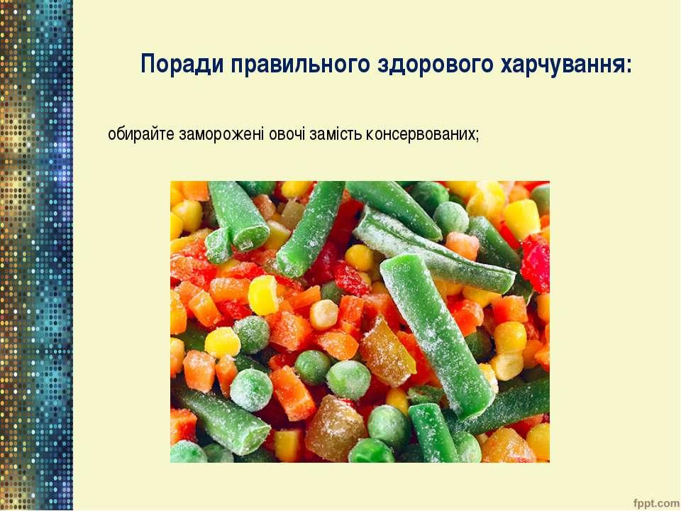 Поради правильного здорового харчування: обирайте заморожені овочі замість ко...