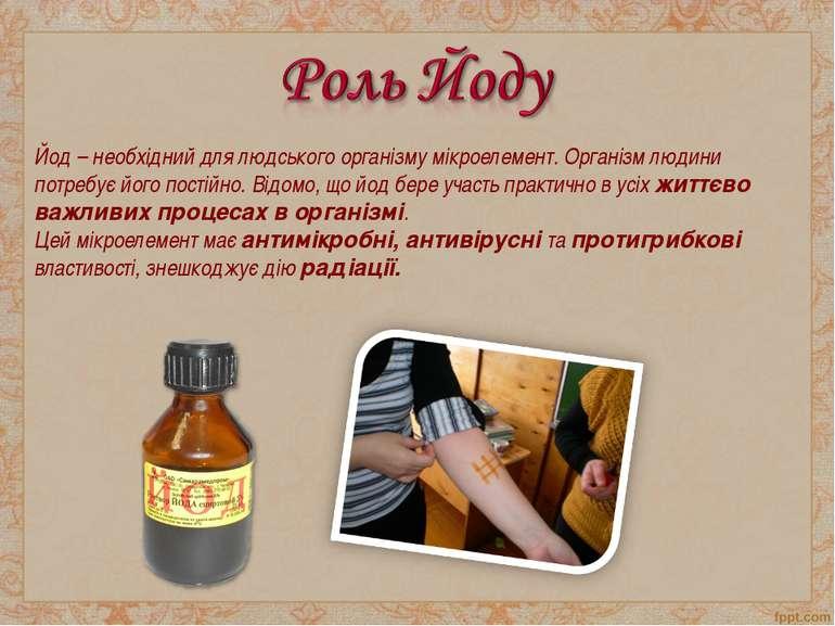 Йод – необхідний для людського організму мікроелемент. Організм людини потреб...