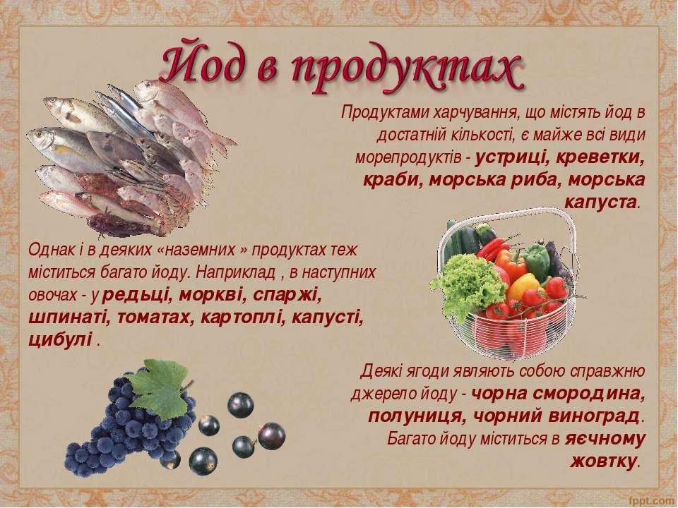 Продуктами харчування, що містять йод в достатній кількості, є майже всі види...