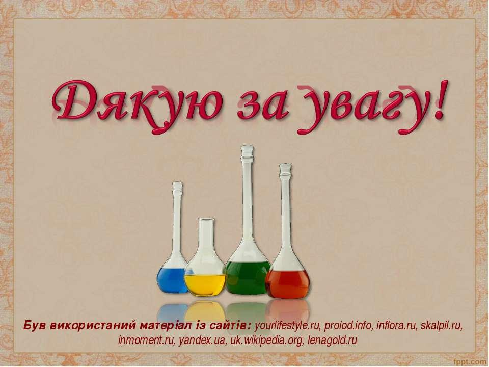 Був використаний матеріал із сайтів: yourlifestyle.ru, proiod.info, inflora.r...