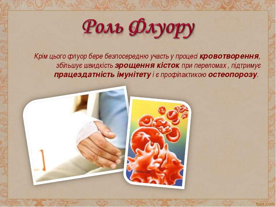 Крім цього флуор бере безпосередню участь у процесі кровотворення, збільшує ш...