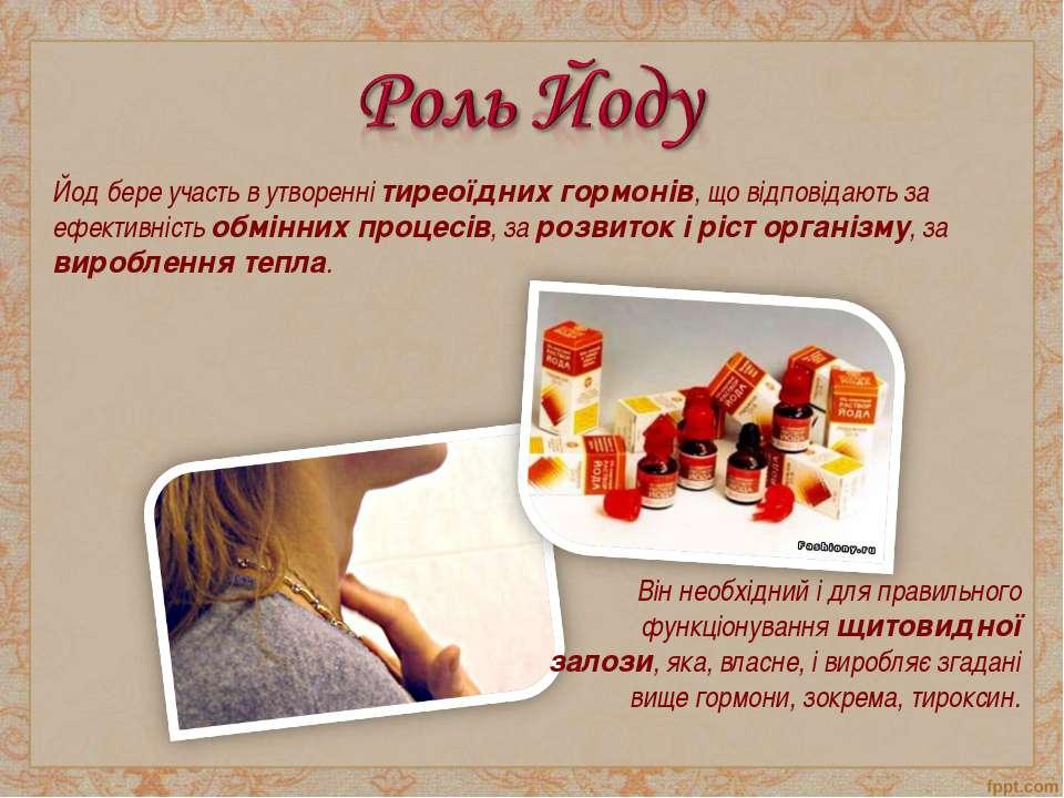 Йод бере участь в утворенні тиреоїдних гормонів, що відповідають за ефективні...