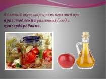 Яблочный уксус широко применяется при приготовлении различных блюд и консерви...