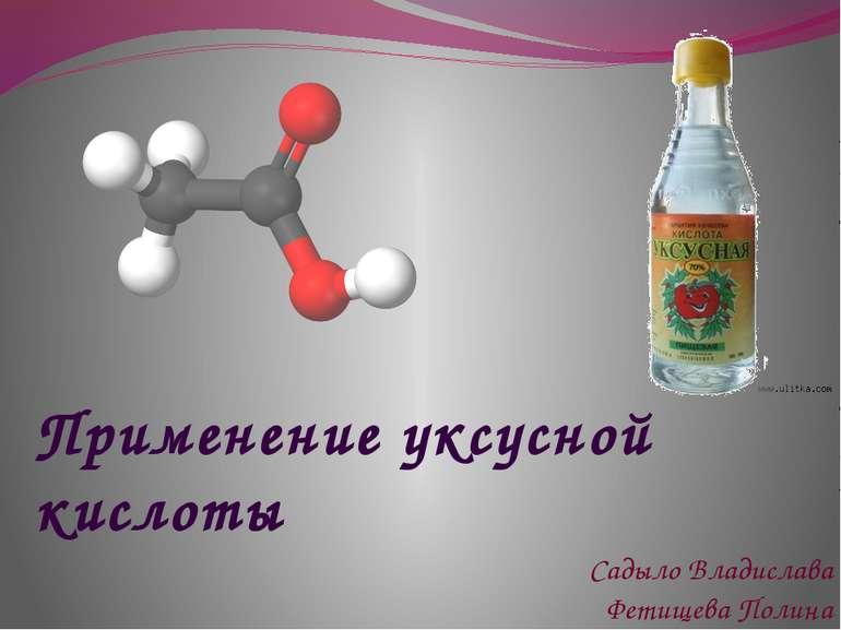 Применение уксусной кислоты Садыло Владислава Фетищева Полина