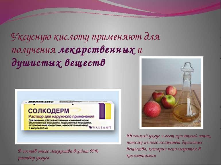 Уксусную кислоту применяют для получения лекарственных и душистых веществ В с...