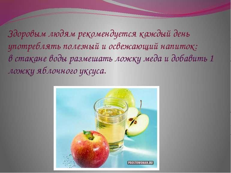 Здоровым людям рекомендуется каждый день употреблять полезный и освежающий на...