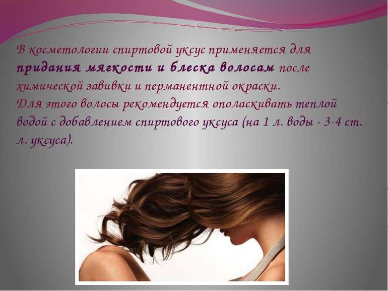 В косметологии спиртовой уксус применяется для придания мягкости и блеска вол...