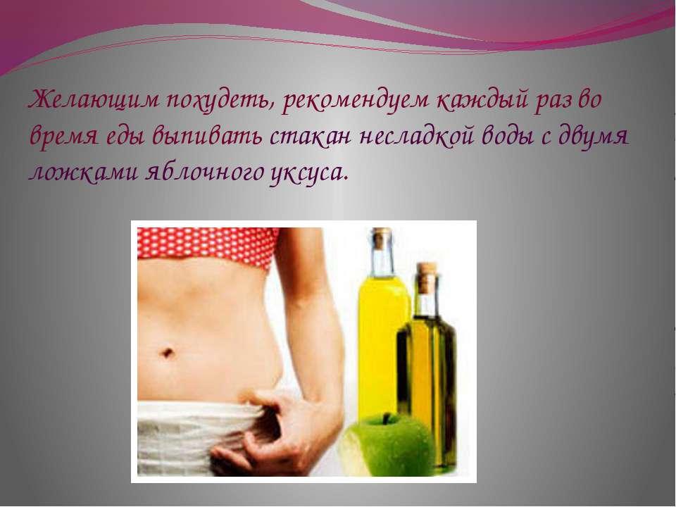 Желающим похудеть, рекомендуем каждый раз во время еды выпивать стакан неслад...