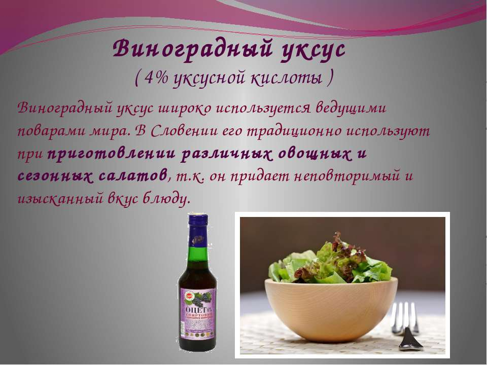 Виноградный уксус ( 4% уксусной кислоты ) Виноградный уксус широко использует...