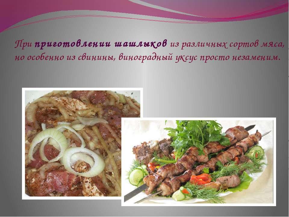 При приготовлении шашлыков из различных сортов мяса, но особенно из свинины, ...