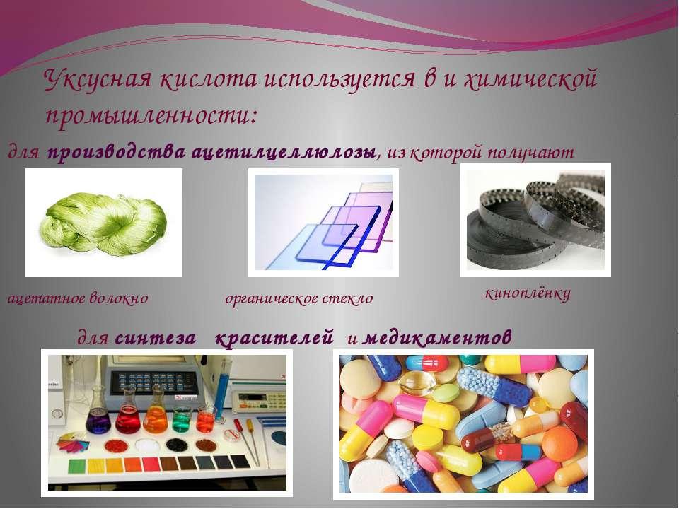 Уксусная кислота используется в и химической промышленности: для производства...