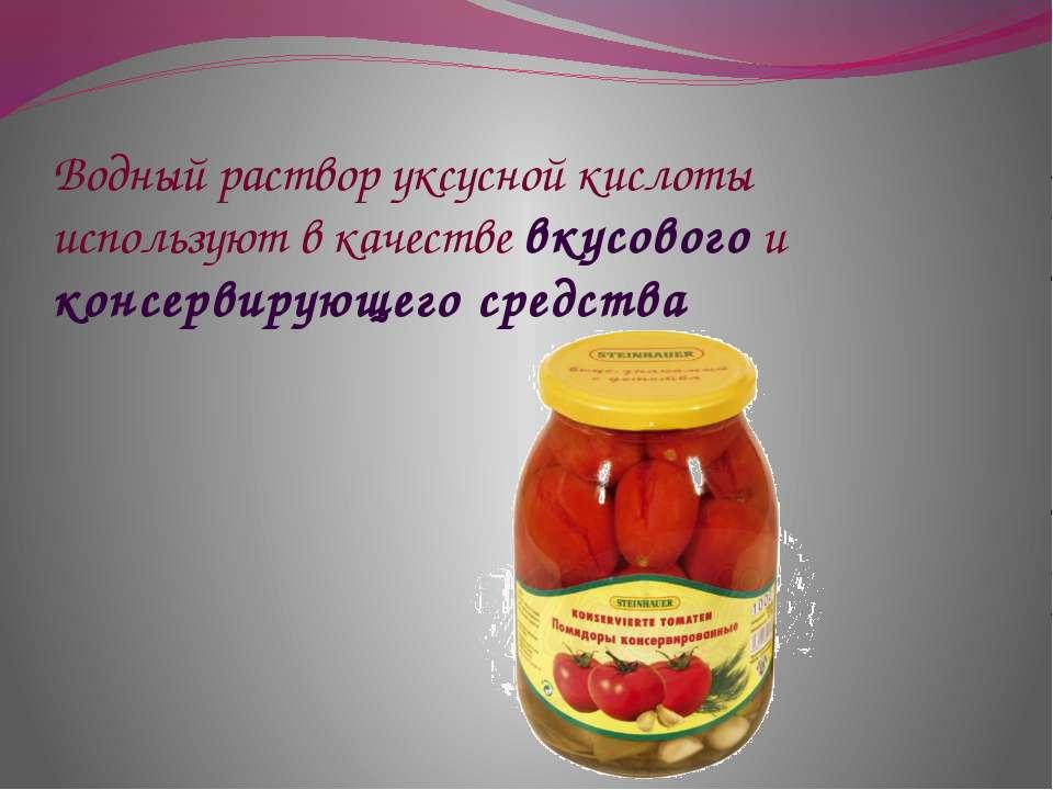 Водный раствор уксусной кислоты используют в качестве вкусового и консервирую...