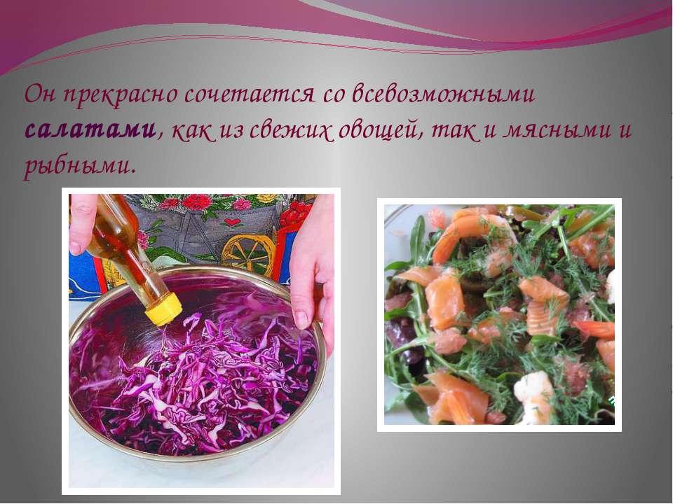 Он прекрасно сочетается со всевозможными салатами, как из свежих овощей, так ...