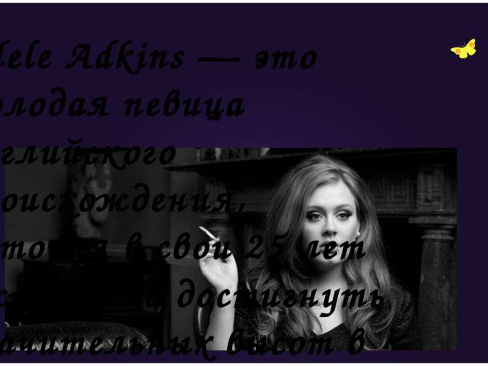 Adele Adkins — это молодая певица английского происхождения, которая в свои 2...