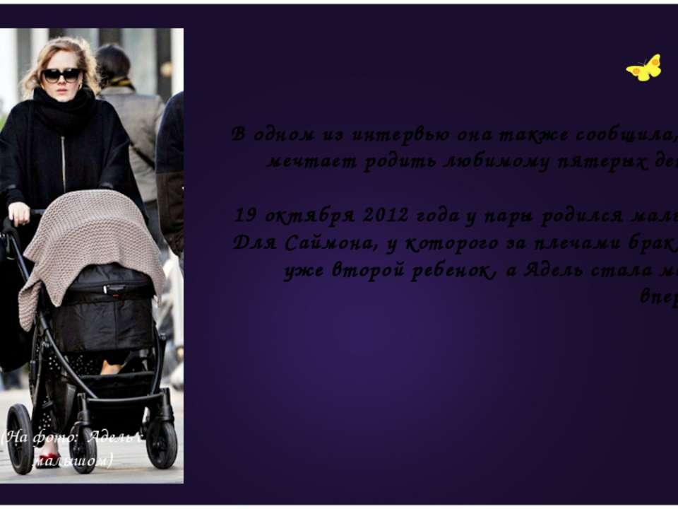 В одном из интервью она также сообщила, что мечтает родить любимому пятерых д...