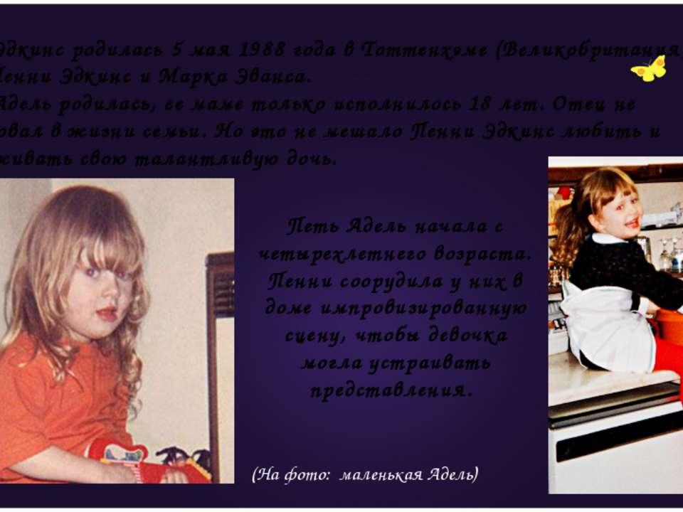 Адель Эдкинс родилась 5 мая 1988 года в Тоттенхэме (Великобритания) в семье П...