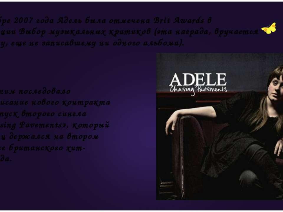 В декабре 2007 года Адель была отмечена Brit Awards в номинации Выбор музыкал...