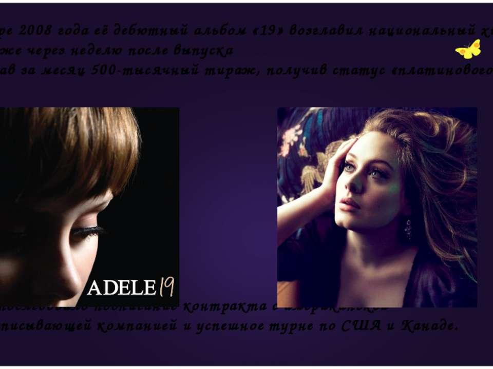 В январе 2008 года её дебютный альбом «19» возглавил национальный хит-парад у...