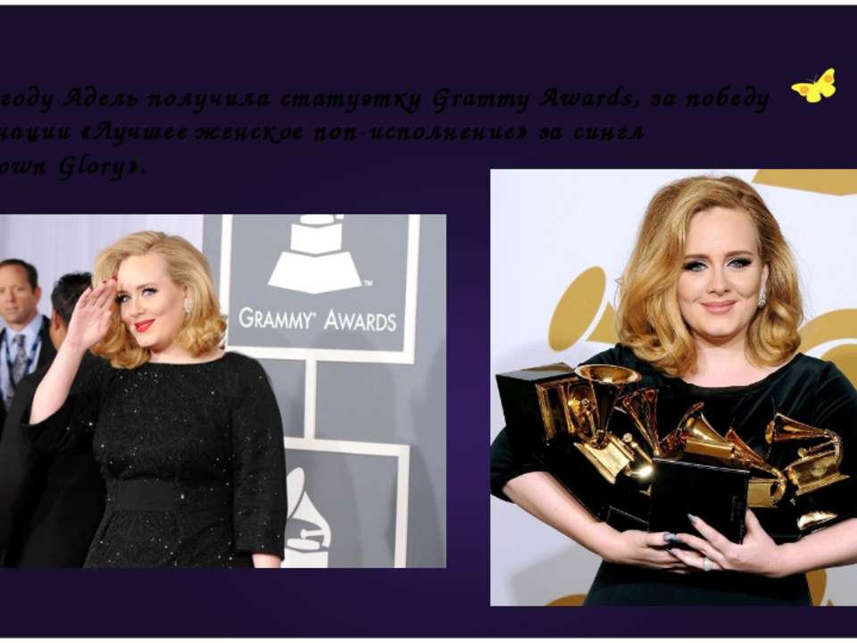В 2010 году Адель получила статуэтку Grammy Awards, за победу в номинации «Лу...