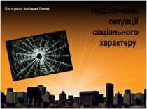 Надзвичайні ситуації соціального характеру Підготувала: Фетіщева Поліна