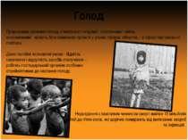 Голод Природними умовами голоду є неврожаї і епідемії, політичними - війни, е...