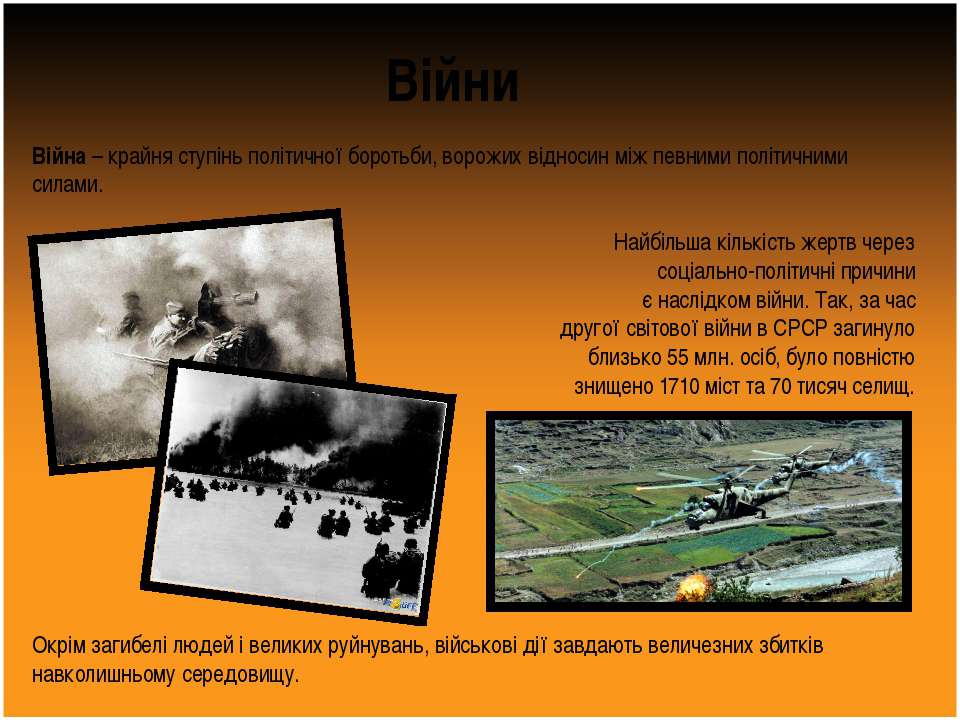 Війни Війна – крайня ступінь політичної боротьби, ворожих відносин між певним...