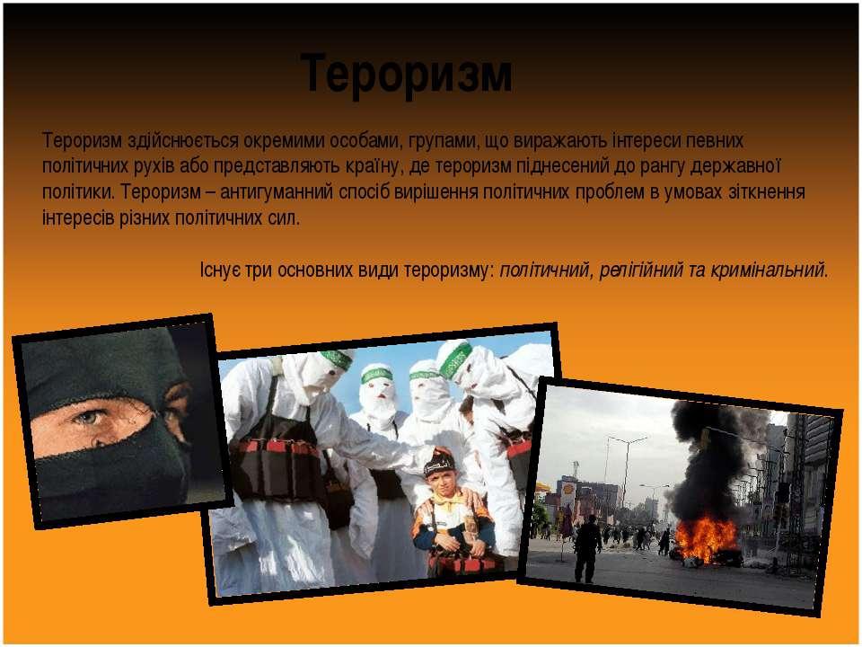 Тероризм Тероризм здійснюється окремими особами, групами, що виражають інтере...