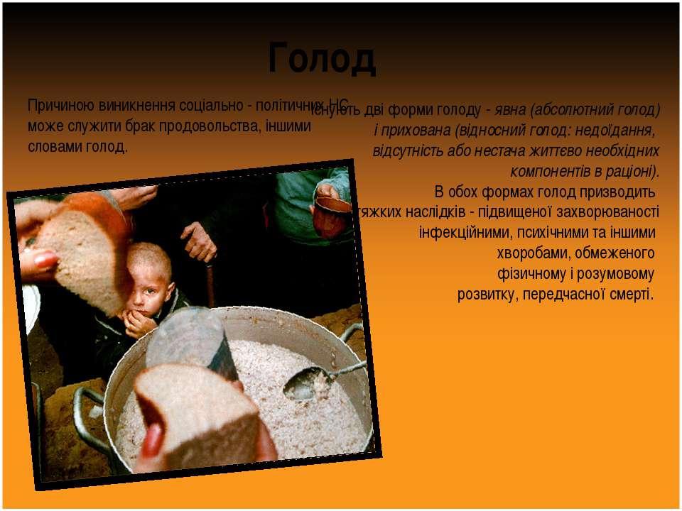 Голод Існують дві форми голоду - явна (абсолютний голод) і прихована (відносн...