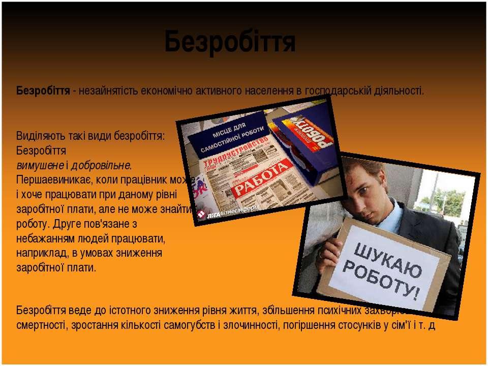 Безробіття Безробіття - незайнятість економічно активного населення в господа...