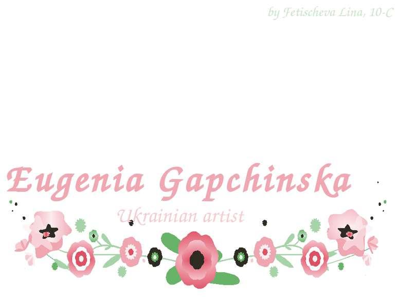 Eugenia Gapchinska by Fetischeva Lina, 10-C Ukrainian artist