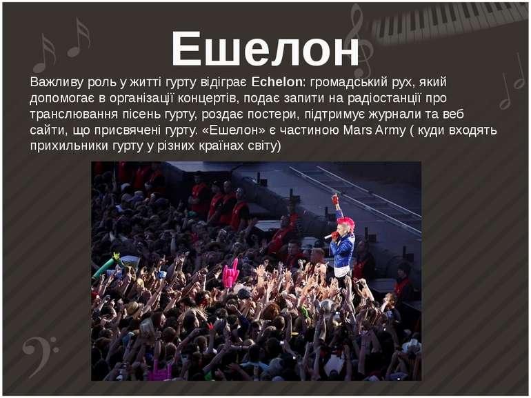 Ешелон Важливу роль у житті гурту відіграє Echelon: громадський рух, який доп...