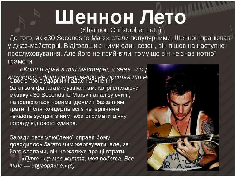 Шеннон Лето (Shannon Christopher Leto) До того, як «30 Seconds to Mars» стали...