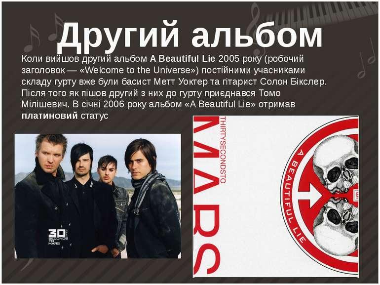 Другий альбом Коли вийшов другий альбом A Beautiful Lie 2005 року (робочий за...