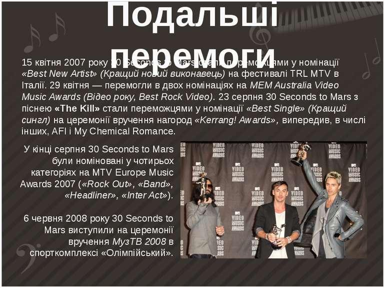 Подальші перемоги 15 квітня 2007 року 30 Seconds to Mars стали переможцями у ...